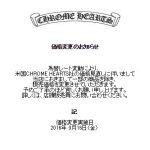 *【朗報】9月16日(金)Chrome Hearts(クロムハーツ)値下がり!*